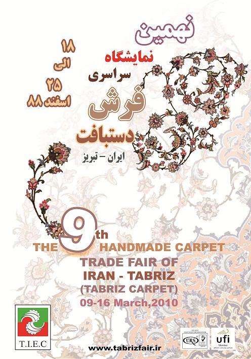 نمایشگاه فرش تبریز